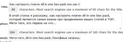 All in one Seo pack для статей